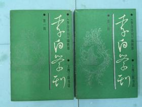 唐诗宋词类:李白学刊 第一、二辑【2册合售】