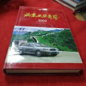 北京工业年鉴.2003