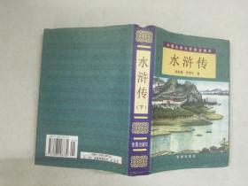 中国古典文学普及读本:水浒传(上下)