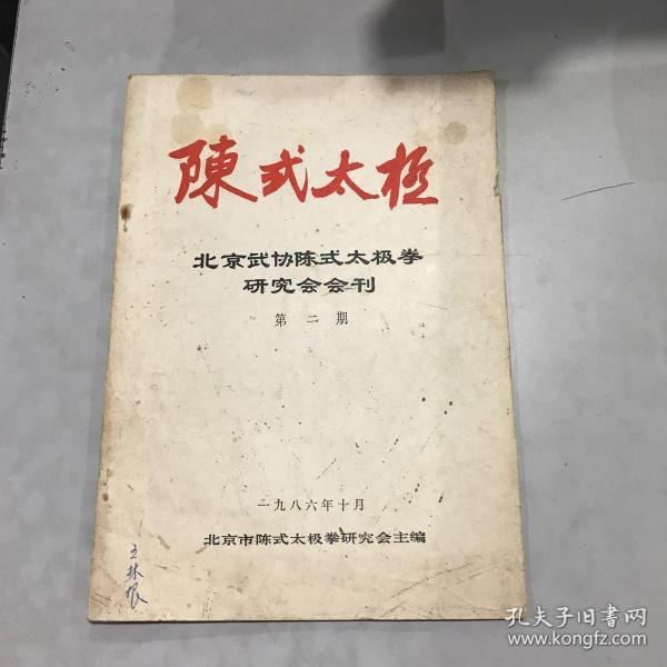 陈式太极(北京武协陈式太极拳研究会会刊  第二期)