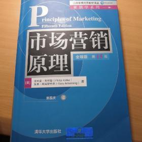 市场营销原理(全球版·第15版) 第十五版全球版 菲利普科特勒 加里阿姆斯特朗 清华大学出版社