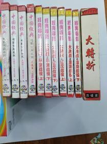重大革命历史巨片《大决战》《大决战》《大进军》系列电影VCD(共27碟)