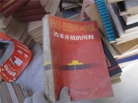 改革开放的历程(1949——1989年的中国)