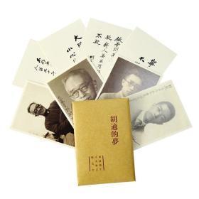 全国独家收藏版《胡适的梦:胡适照片手书格言明信片》