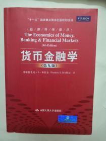 货币金融学(第九版) 米什金  郑艳文 荆国勇 9787300129266