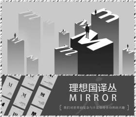 理想国译丛(1-35册)