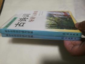 特级教师主讲:古诗词导读与训练(初中高中)两本书合售