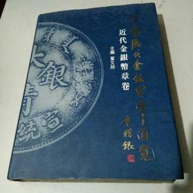 中国历代金银货币通览,近代金银币章卷