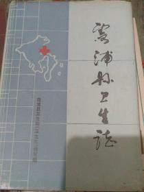 霞浦县卫生志 1989 包邮