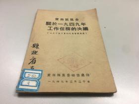 冀南区党委1949年工作决议