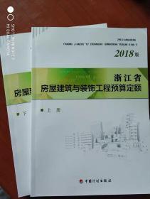 浙江省房屋建筑与装饰工程预算定额(2018版套装上下册)