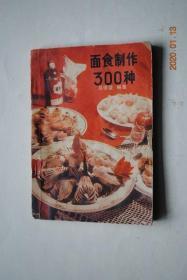 面食制作300种【面点制作基本知识。蒸食品种(花卷。包子。糕。馒头。烧麦。等)。煮食品种(水饺。面条。汤圆。馄饨。汤。粽子)。烙食品种(饼。锅贴。水煎包)。炸食品种(油条。果子。麻花。酥。柳叶盒。萨其马。糖馓子。等)。烤食品种(烧饼。酥饼。)。凉食品种(奶酪。糕。八宝饭。杏仁豆腐。凉粉)。西点品种。各地风味(北京地方,天津、山东、山西、上海、江苏、淮阳、闽粤、湖北、四川、陕西、甘肃地方风味)】