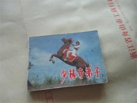 少林寺弟子(下)