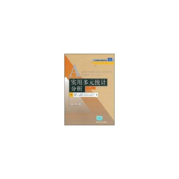 工商管理优秀教材译丛·管理学系列:实用多元统计分析(第6版)