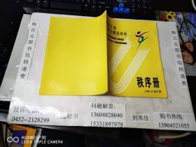 黑龙江省第八届运动会(田径)秩序册  16开本  包快递费