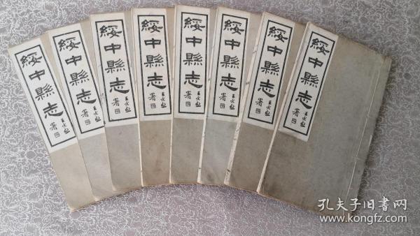 民国十八年《绥中县志》  一函 铅印八册全   (展示不售)