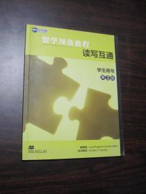 留学预备教程 读写互通 学生用书 第3级