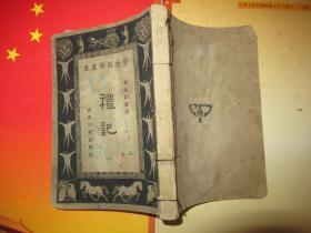 学生国学丛书:《礼记》 一册 民国十五年初版