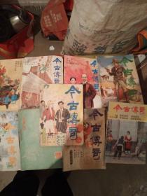 今古传奇杂志九本