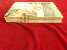 中国古典文化精华   中华秘本  1-4卷