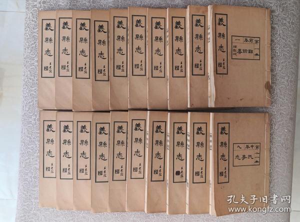 民国十七年《义县志》 两函 铅印二十册全 (展示不售)