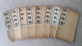 民国十三年《海城县志》 一函 铅印八册全 (展示不售)