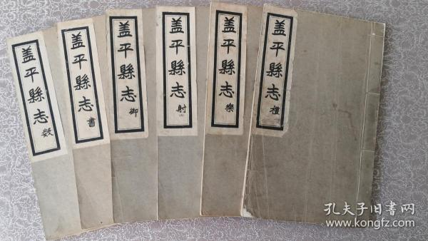 民国十九年《盖平县志》 一函 铅印六册全 (展示不售)