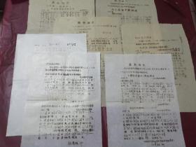 带有毛主席和林副主席的指示  歌词歌谱   6张