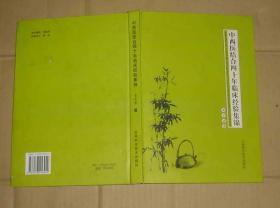 中西医结合四十年临床经验集锦      71-323-63-09