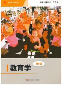 教育学(第五版) 邵宗杰 华东师范大学出版社