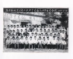 福建省惠安县城关公社人民中学首届高中毕业生合影,部分人带毛主席像章。1971年7月14日。尺寸:17.8  x 11.8 cm 。关键词:老照片、教师合影、毕业照、大文革。