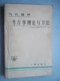 当代国外考古学理论与方法 [B----12]