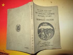 直接法图解读本 鲁滨逊漂流记(民国36年)汉英对照 插图本