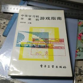 中华学习机苹果机游戏指南