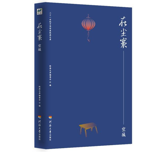 二十一世纪中国作家经典文库:在尘寰.空城