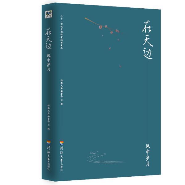 二十一世纪中国作家经典文库:在天边.风中岁月