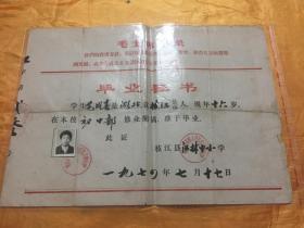 文革毕业证书 1974年 湖北省枝江县石林人民公社江林中小学 带语录 带照片 8开