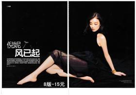 杂志切页: 倪妮-专访彩页(多组合集 详见商品详情)可单售 持续更新中……