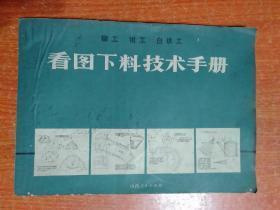 铆工·钳工·白铁工 看图下料技术手册