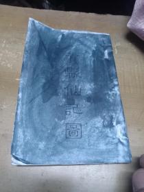 贵县仙机图,98图!