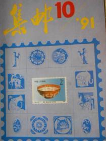 《集邮》1991年第10期