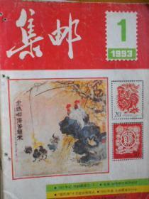《集邮》1993年第1期