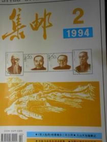 《集邮》1994年第2期
