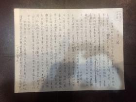 郁风旧藏 郁风手稿 (小事一椿)