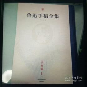 鲁迅手稿全集 译稿篇1