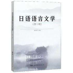 日语语言文学(第1辑)