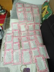 清代印家谱的圣旨样张32张雕版印刷,朱红龙腾图黑墨正楷书套印很少见