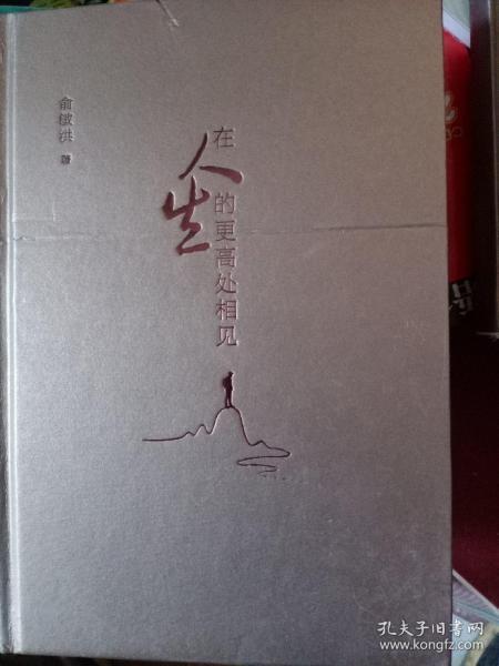 在人生的更高处相见:俞敏洪亲笔书写不为人知的心路历程
