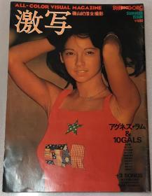 日本原版 杂志 《GORO》激写 1976.7
