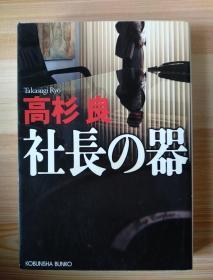 日文原版书  社长の器 (光文社文库) – 2009/2/1 高杉 良  (著)